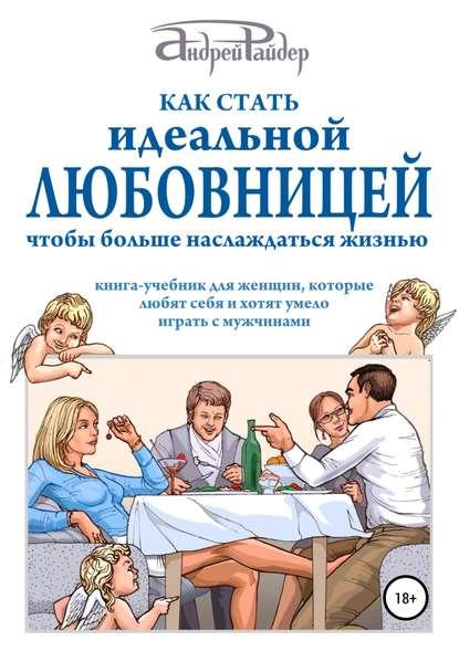 Обложка «Как стать идеальной любовницей, чтобы больше наслаждаться жизнью»