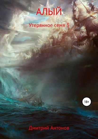 Обложка «Алый. Утерянное семя 3»
