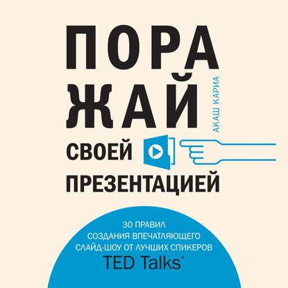 Обложка «Поражай своей презентацией. 30 правил создания впечатляющего слайд-шоу от лучших спикеров TED Talks»