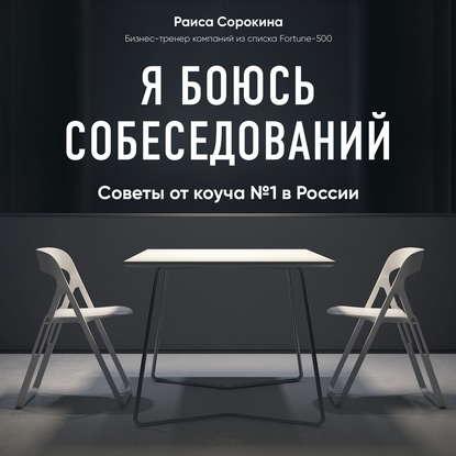 Обложка «Я боюсь собеседований! Советы от коуча № 1 в России»