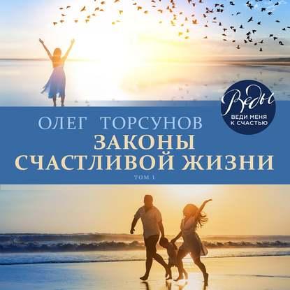 Обложка «Законы счастливой жизни. Том 1»