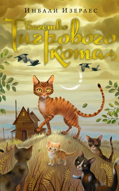 Обложка «Бегство Тигрового кота»