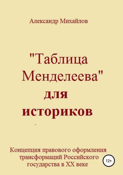 Обложка ««Таблица Менделеева» для историков»