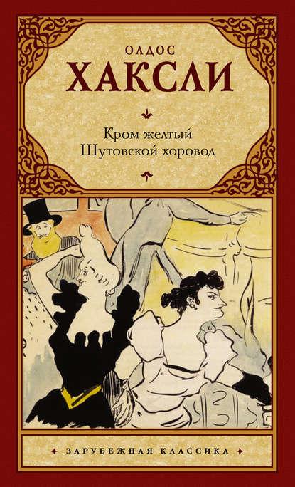 Обложка «Кром желтый. Шутовской хоровод (сборник)»