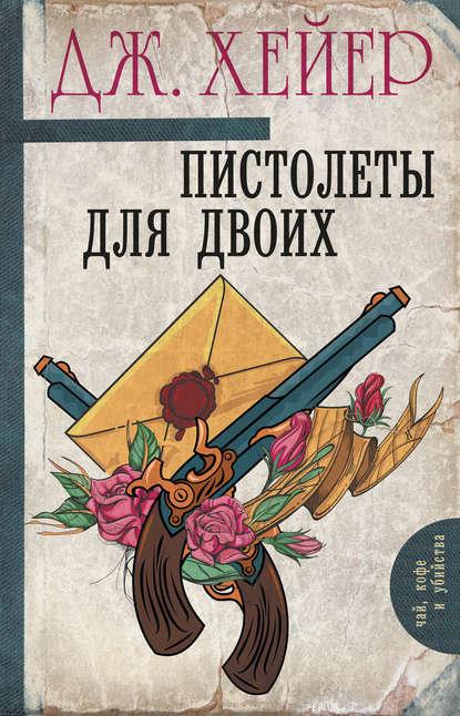 Обложка «Пистолеты для двоих (сборник)»