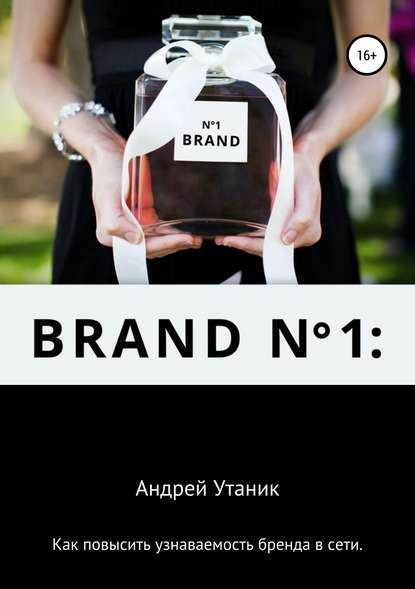 Обложка «Как повысить узнаваемость бренда в сети»