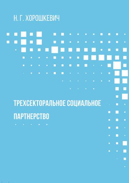 Обложка «Трехсекторальное социальное партнерство»