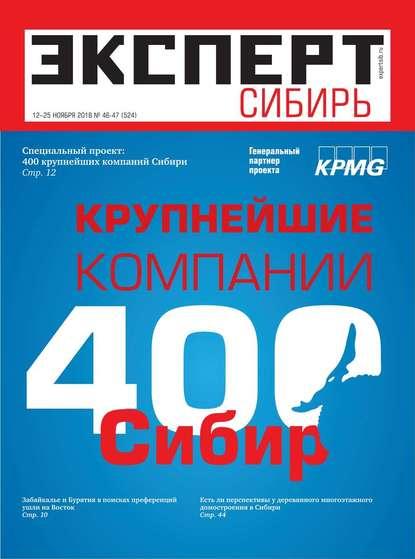 Обложка «Эксперт Сибирь 46-47-2018»