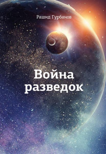 Обложка «Война разведок»