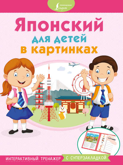 Обложка «Японский для детей в картинках. Интерактивный тренажер с суперзакладкой»