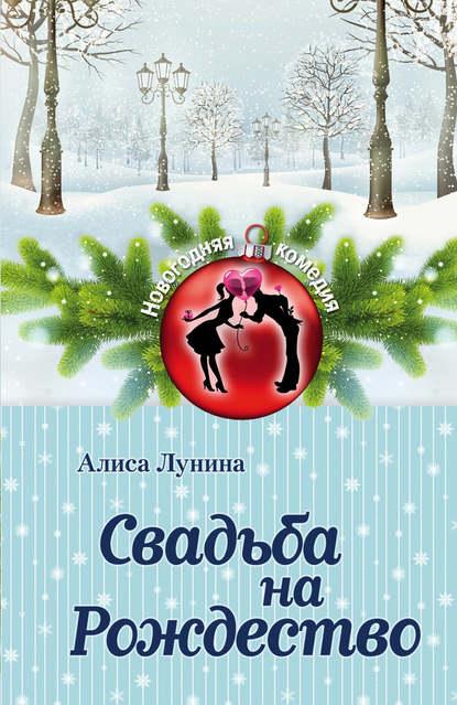 Обложка «Свадьба на Рождество»