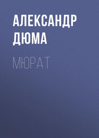 Обложка «Мюрат»
