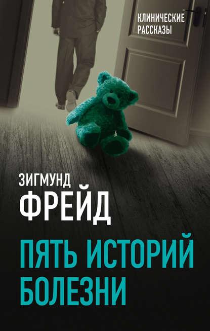 Обложка «Пять историй болезни»