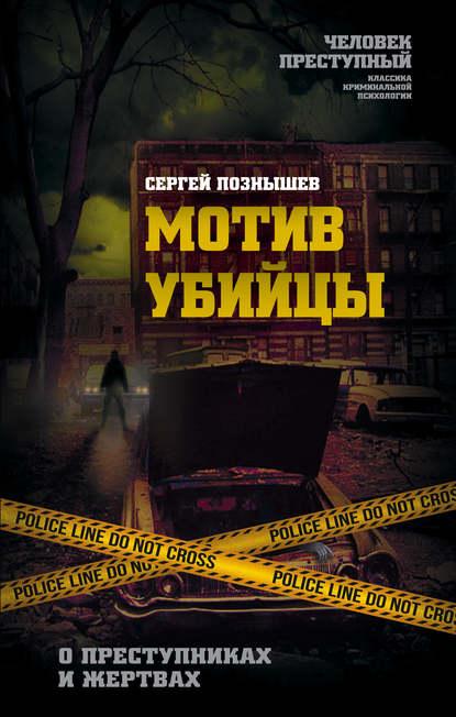 Обложка «Мотив убийцы. О преступниках и жертвах»