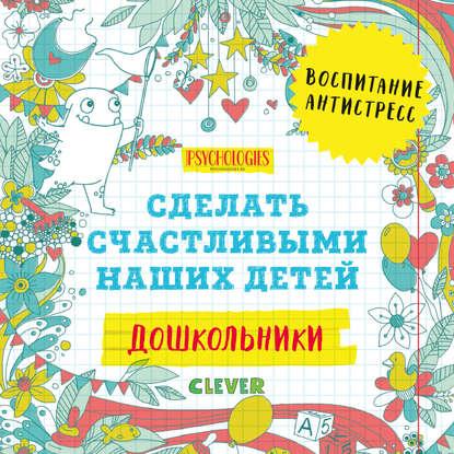 Обложка «Дошкольники. Сделать счастливыми наших детей»