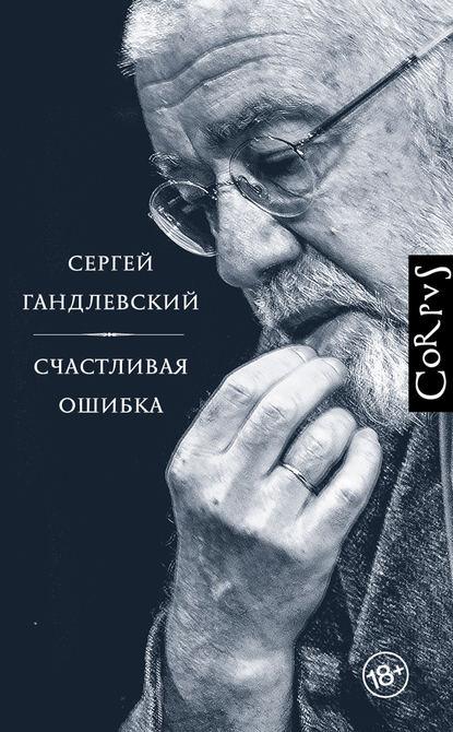 Обложка «Счастливая ошибка. Стихи и эссе о стихах»