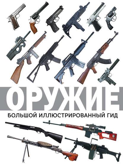 Обложка «Оружие. Большой иллюстрированный гид»
