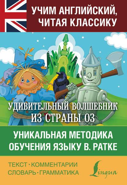 Обложка «Удивительный волшебник из страны Оз. Уникальная методика обучения языку В. Ратке»