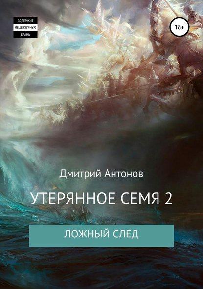 Обложка «Утерянное семя 2. Ложный след»