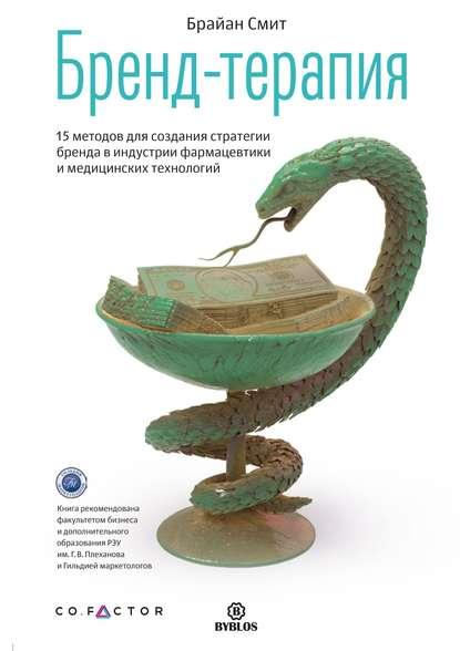 Обложка «Бренд-терапия. 15 методов для создания стратегии бренда в индустрии фармацевтики и медицинских технологий»