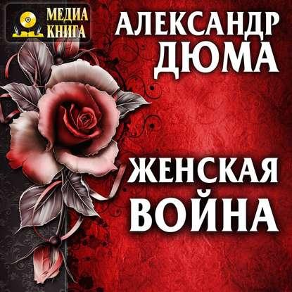 Обложка «Женская война»