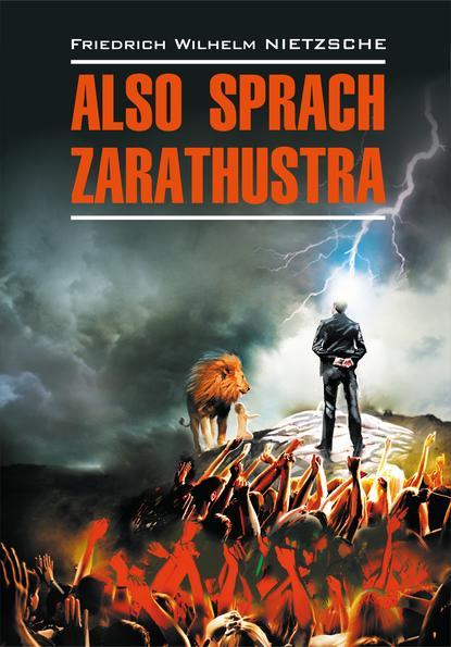 Обложка «Also sprach Zarathustra: Ein Buch für Alle und Keinen / Так говорил Заратустра. Книга для всех и ни для кого. Книга для чтения на немецком языке»