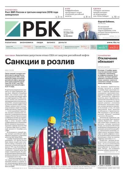 Обложка «Ежедневная Деловая Газета Рбк 199-2018»