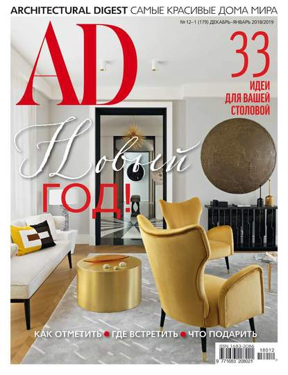 Обложка «Architectural Digest/Ad 12-2018-01-2019»
