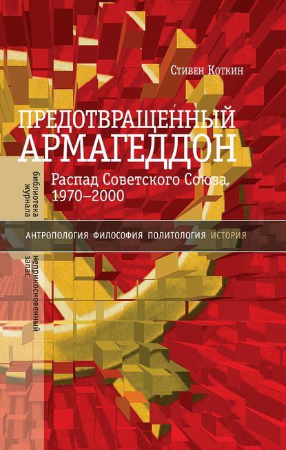 Обложка «Предотвращенный Армагеддон. Распад Советского Союза, 1970–2000»