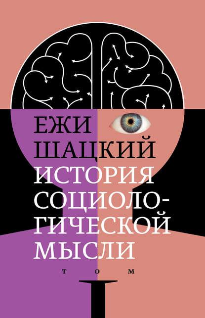 Обложка «История социологической мысли. Том 1»