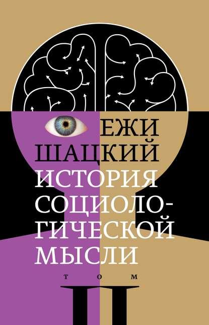 Обложка «История социологической мысли. Том 2»