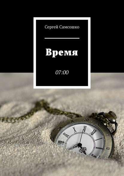 Обложка «Время. 07:00»