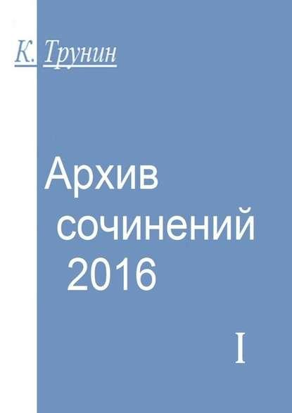 Обложка «Архив сочинений – 2016. Часть I»
