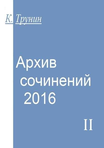 Обложка «Архив сочинений – 2016. Часть II»