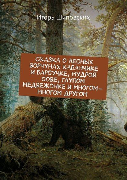 Обложка «Сказка о лесных ворчунах кабанчике и барсучке, мудрой сове, глупом медвежонке и многом-многом другом. Новелла-сказка»
