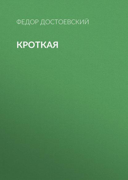 Обложка «Кроткая»