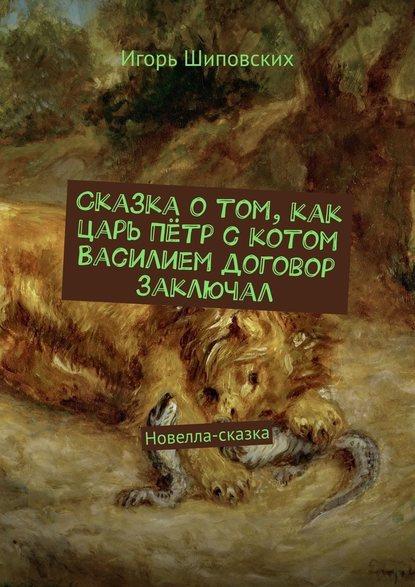 Обложка «Сказка о том, как царь Пётр с котом Василием договор заключал. Новелла-сказка»