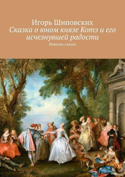 Обложка «Сказка о юном князе Котэ и его исчезнувшей радости. Новелла-сказка»