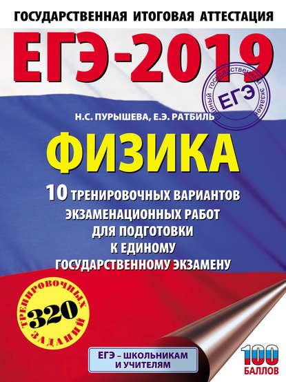 Обложка «ЕГЭ-2019. Физика. 10 тренировочных вариантов экзаменационных работ для подготовки к единому государственному экзамену»