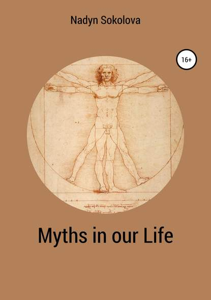 Обложка «Myths in our Life»