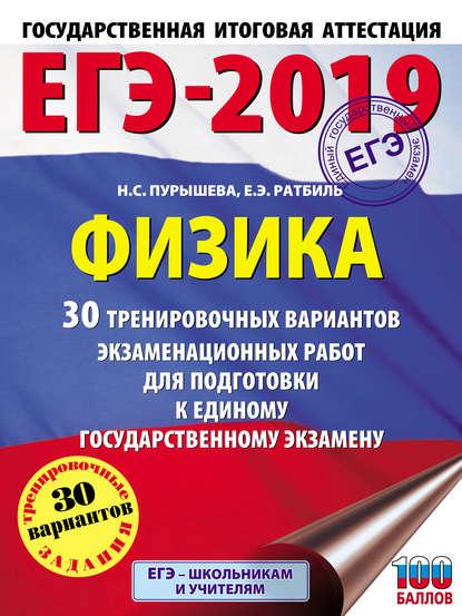 Обложка «ЕГЭ-2019. Физика. 30 тренировочных вариантов экзаменационных работ для подготовки к единому государственному экзамену»