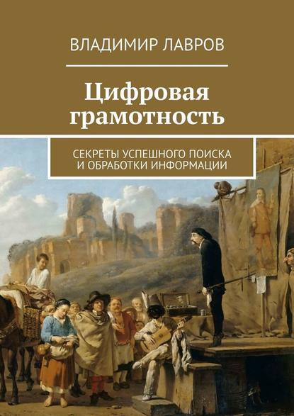 Обложка «Цифровая грамотность. Секреты успешного поиска и обработки информации»