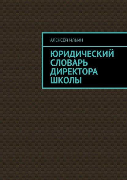Обложка «Юридический словарь директора школы»