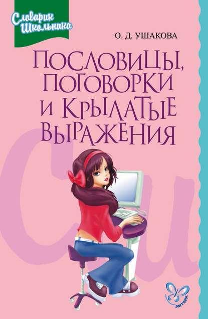 Обложка «Пословицы, поговорки и крылатые выражения»