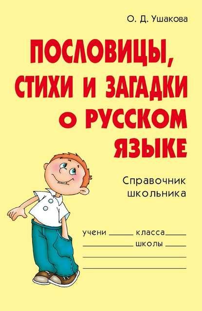Обложка «Пословицы, стихи и загадки о русском языке»