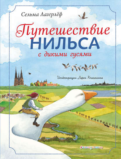 Обложка «Путешествие Нильса с дикими гусями»