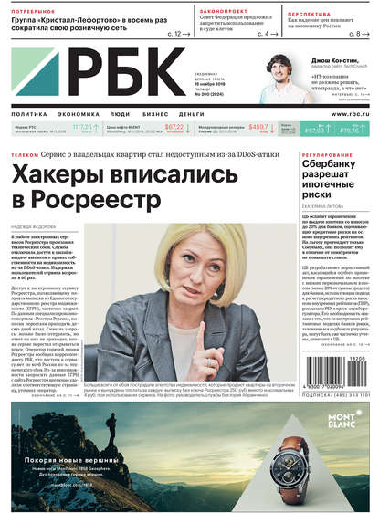 Обложка «Ежедневная Деловая Газета Рбк 200-2018»