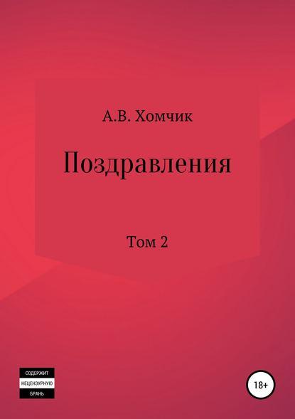 Обложка «Поздравления. Том 2й»
