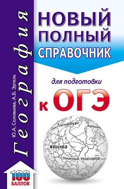 Обложка «География. Новый полный справочник для подготовки к ОГЭ»