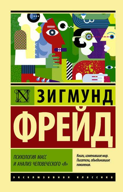 Обложка «Психология масс и анализ человеческого «я» (сборник)»